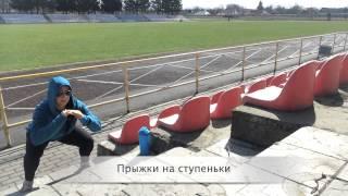 Круговая Тренировка на стадионе