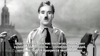 Речь Чарли Чаплина. Фильм Великий Диктатор. Full HD