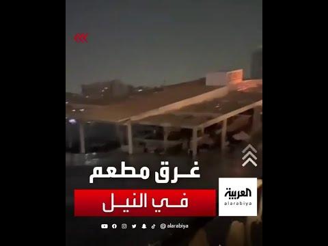 لحظة غرق مطعم عائم في مياه النيل بالقاهرة دون وقوع إصابات بشرية  - نشر قبل 7 ساعة