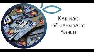 Мошенничество в банках / Обман при конвертации по карте