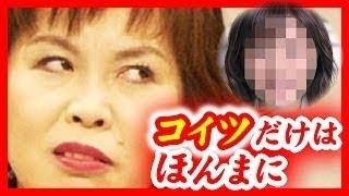 上沼恵美子 嫌いな女優を激白!