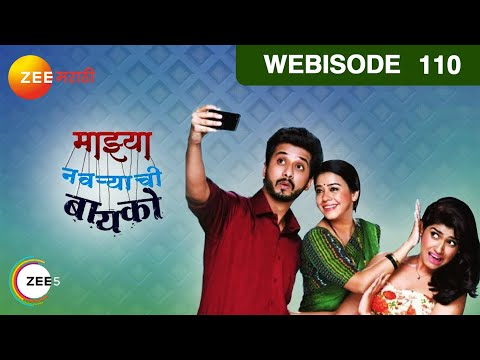 Mazhya Navryachi Bayko | Marathi Serial | Episode - 110 | Zee Marathi TV Serials | Webisode