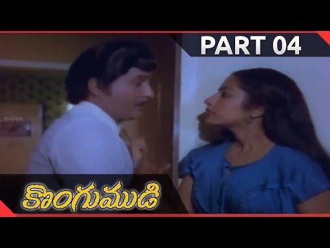Kongumudi Telugu Movie Part 04/12 || Shobhan Babu, Suhasini || Shalimarcinema