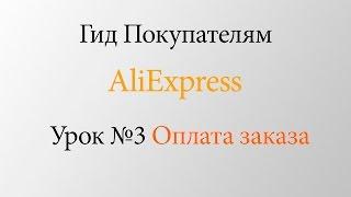 Гид Покупателям AliExpress. Урок 3 Оплата заказа