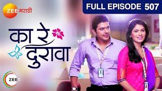 Ka Re Durava   Full Episode - 507   Suyash Tilak, Suruchi Adarkar   Zee Marathi