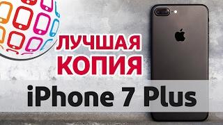 лучшая реплика Iphone 7 plus обзор