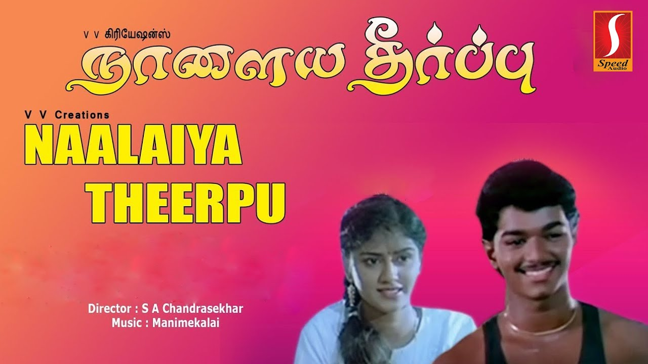 Naalaiya Theerpu Full Movie | Vijay Super Hit Tamil Full ... Naalaiya Theerpu