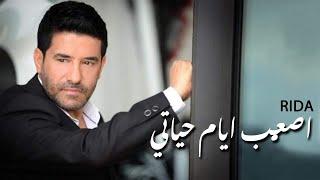 رضا - اصعب ايام حياتي   Rida - Asaab Ayyam Hayati