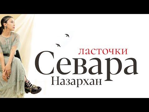 Севара Назархан - Ласточки (Премьера!)