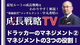 ドラッカーのマネジメント②マネジメントの3つの役割【成長戦略TV第63回】 thumbnail