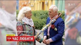 Історії ТСН. Час любити: двоє пенсіонерів у поважному віці одружилися через шалене кохання