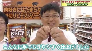 やわらかおつまみ! なとり おつまみビーフ BY薬王堂TV thumbnail