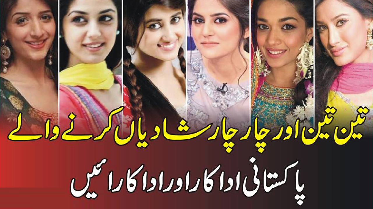 Teen Teen Or Char Char Shadian Karne Wale Pakistani Actor And Actress