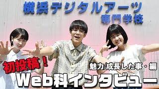 初めまして! 学校法人岩崎学園横浜デジタルアーツ専門学校の非公式活動団体、学内外イベントPRプロジェクトです。 学外の人たちに学校の魅力を知ってもらうために、 ...