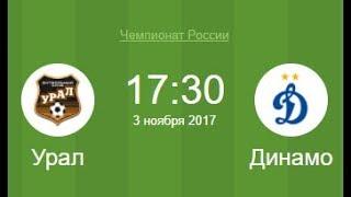 Урал - Динамо Москва.Прогноз на матч