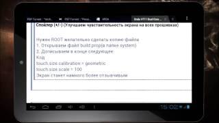 Explay Surfer 7.02. Улучшение чувствительности экрана
