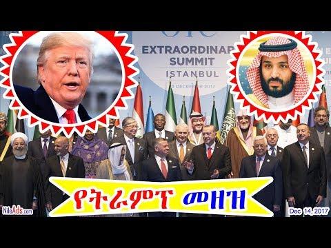 የትራምፕ መዘዝ - Trump and Arab States - DW