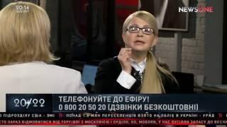 Юлія Тимошенко в ефірі «NewsOne» від 06 лютого 2017 року