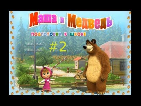 Маша и Медведь. Подготовка к школе - #2 Смотреть игровой мультик для детей.