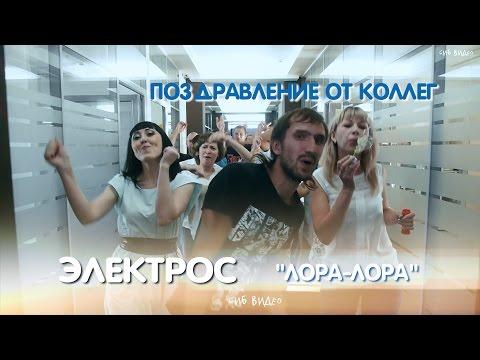 КРУТОЕ Поздравление от коллег - Познавательные и прикольные видеоролики