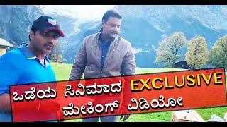 Challenging Star Darshan Odeya Exclusive Making Video   Odeya Song Making Video   Vijay Karnataka