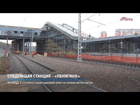 КРТВ. Следующая станция - «Пенягино»
