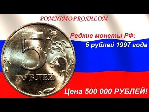 Редкие монеты РФ: 5 рублей 1997 - цена 500 000 рублей!
