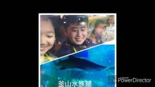 基華(九龍塘)釜山歷史文化交流之旅 2017