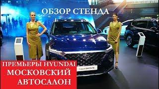 New Hyundai SANTA FE, New TUCSON, Ionic: премьеры HYINDAI Московского автосалона 2018