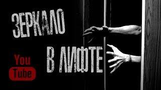 Страшные Истории от Кота Бегемота - Зеркало в лифте