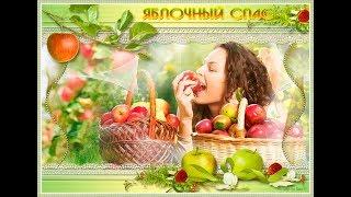 Красочное поздравление с ЯБЛОЧНЫМ СПАСОМ! С Праздником!