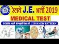 RRB JE MEDICAL TEST 2019   RAILWAY JE (JUNIOR ENGINEER) MEDICAL TEST