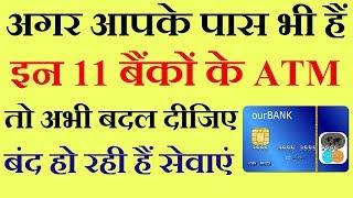 अगर आपके पास भी हैं इन 11 बैंकों के ATM तो अभी बदल दीजिए बंद हो रही हैं सेवाएं| PM Modi Speech Today