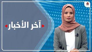 اخر الاخبار   14 - 09 - 2021   تقديم صفاء عبدالعزيز   يمن شباب