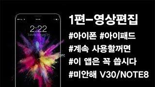 1탄]안드로이드에는 없는 아이폰&아이패드앱 소개