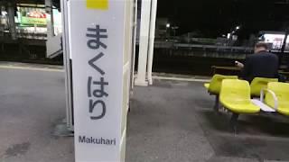 【幕張駅 ATOS放送更新】  1番線
