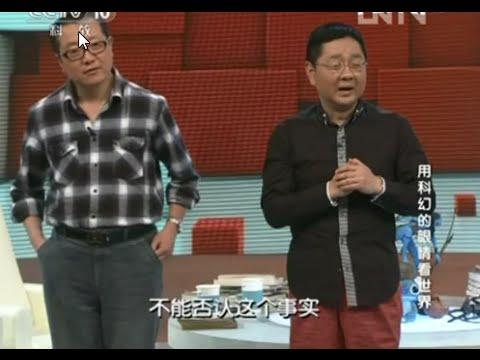 【刘慈欣】Liu Cixin 访谈 用科幻的眼睛看世界 2013.4
