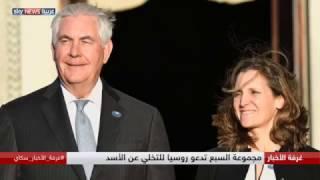 مجموعة السبع تدعو روسيا للتخلي عن الأسد