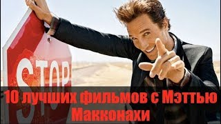 10 лучших фильмов с МЭТТЬЮ МАККОНАХИ (УЛУЧШЕННАЯ ВЕРСИЯ)