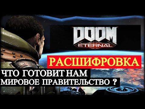 Doom Eternal - Расшифровка дьявольского плана