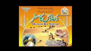 hamein duaon mein yaad rakhna   hafiz abdul qadir vol 15 2016