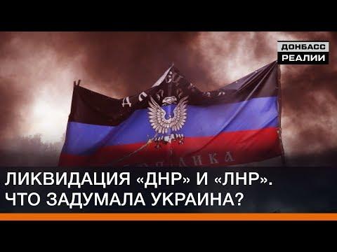 Ликвидация «ДНР» и «ЛНР». Что задумала Украина? | Донбасc Реалии