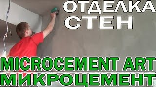 Отделка Стен Микроцементом Wowcolor Microcement Art,  Микробетон Microbeton Art (Hi tech, Loft)