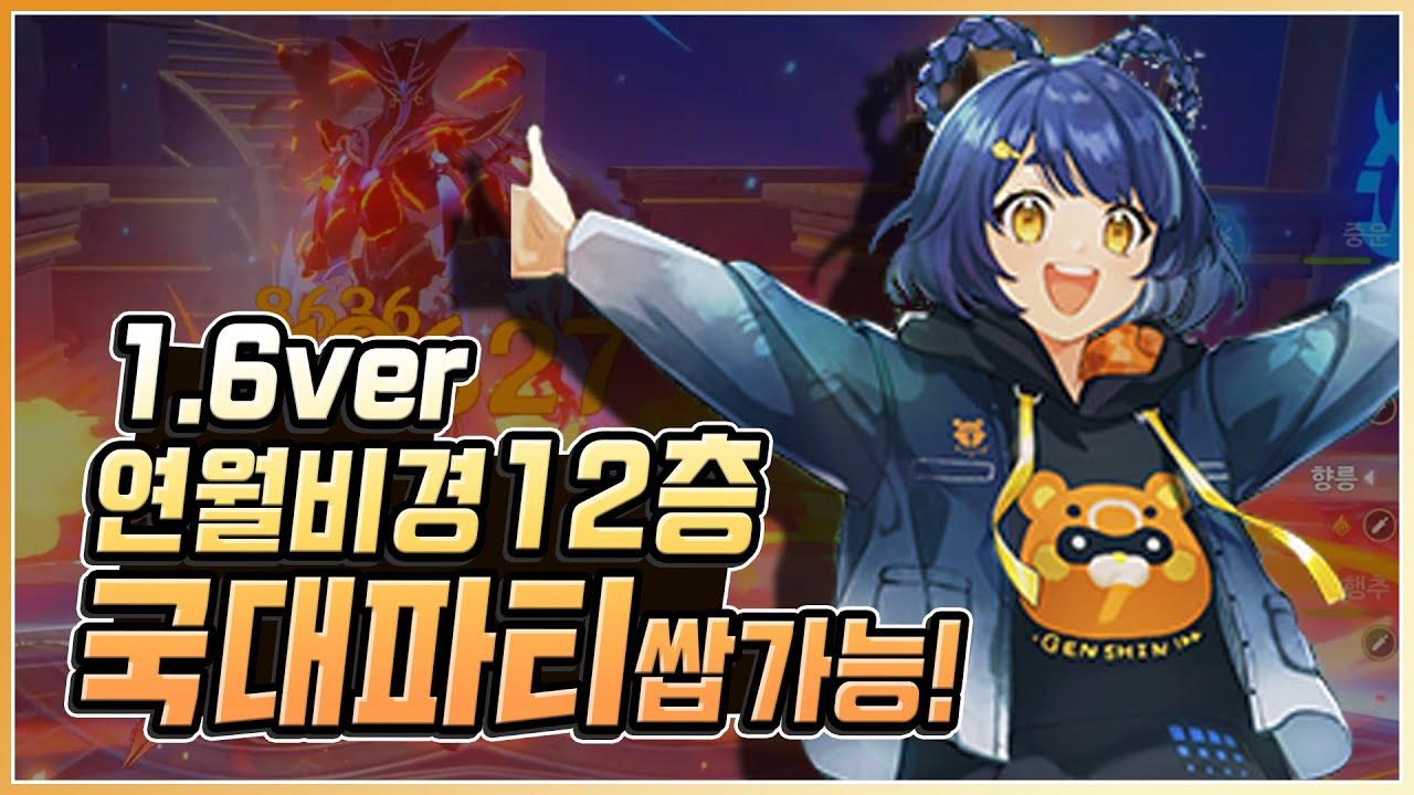 【원신】 1.6 연월비경에도 '국대 파티'는 여전하제!