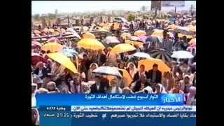 حشود صنعاء في جمعة الغضب الثوري
