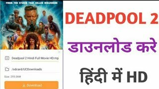 How to download deadpool 2 movie in hindi , latest movie deadpool 2 movie kese download kare (hindi)