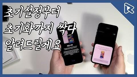 아이폰12 시리즈 활성화부터 백업, 다시 초기화까지 다 알려드립니다 [4k]