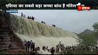 Heavy Rain : 21 साल बाद छलका Sawai Madhopur का मोरेल बांध, उमड़ा पर्यटकों का हुजूम