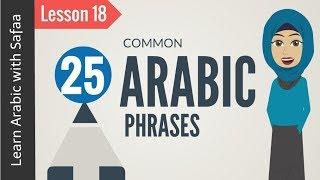 Common Phrases in Arabic - Lesson 18 | Learn Arabic with Safaa