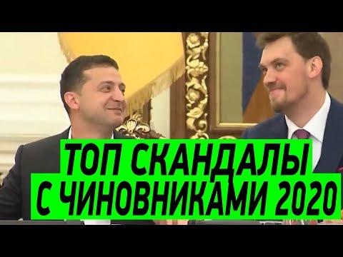 ТОП скандалов 2020: Зарплаты министрам, Откровения Гончарука и помилование от Зеленского